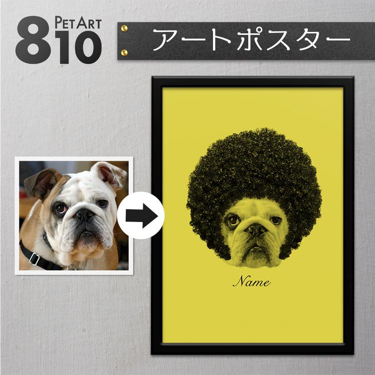 【アートポスター③】うちの子 オーダーメイド ■A4 送料無料 額縁付き■ PetArt810