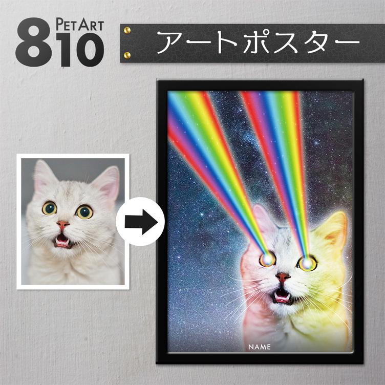 【アートポスター⑬】うちの子 オーダーメイド ■A4 送料無料 額縁付き■ PetArt810